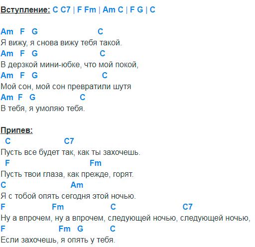 чайф 17 лет аккорды 1