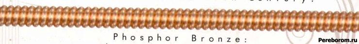 фосфор-бронза струны