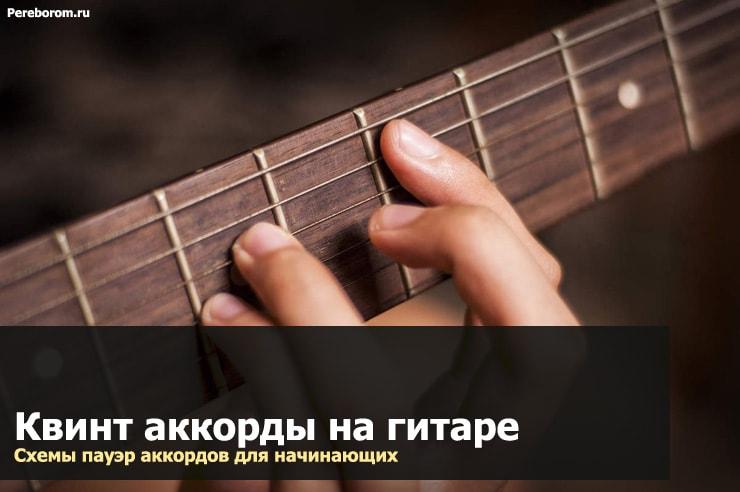 квинт аккорды