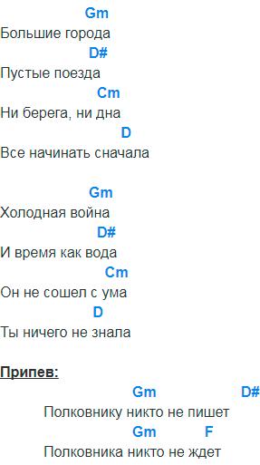 полковнику никто не пишет аккорды 1