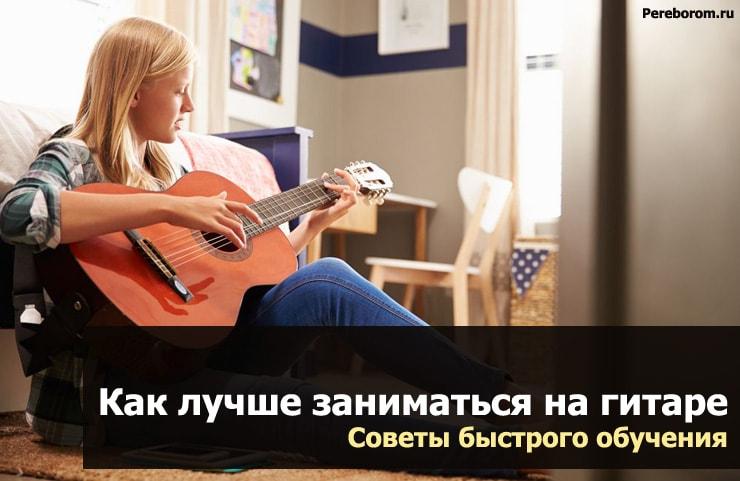 занимается гитарой