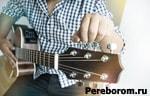 Настройте гитару