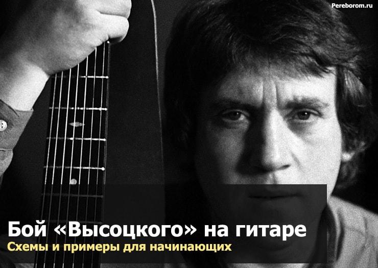 бой высоцкого на гитаре