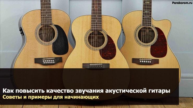 звучание гитары