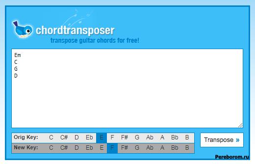 Сайты с функционалом транспонирования