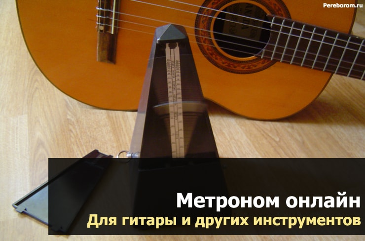 метроном онлайн для гитары