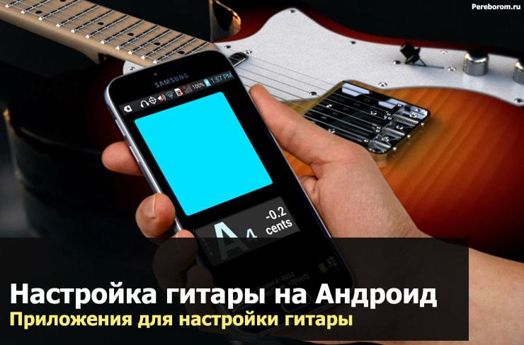 настройка гитары андроид
