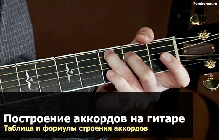 построение аккордов на гитаре - теория