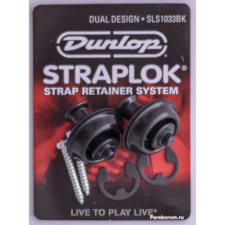 Стреплоки Dunlop