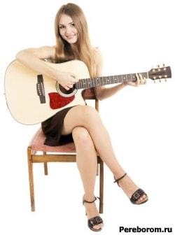 Варианты посадки гитариста - Нога на ногу