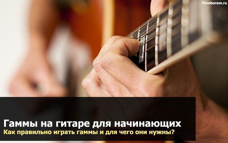 гаммы на гитаре для начинающих