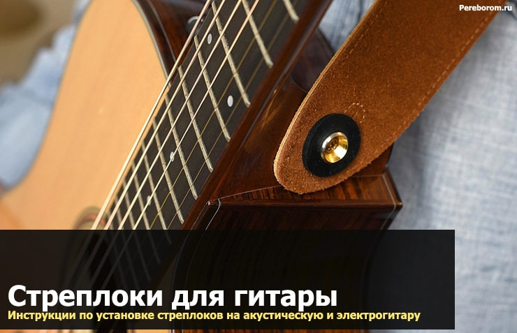 стреплоки для гитары