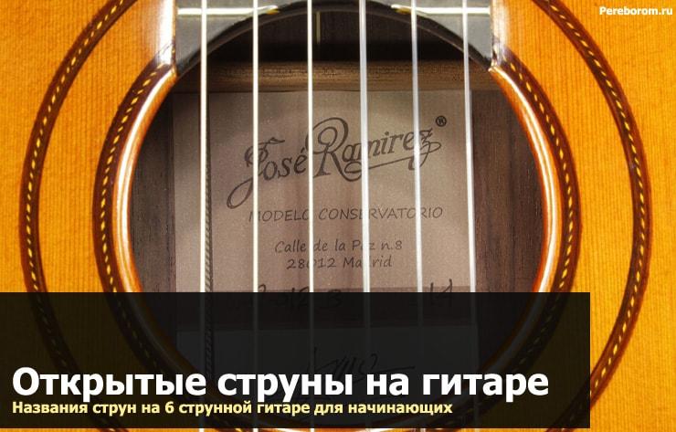 Открытые струны на гитаре