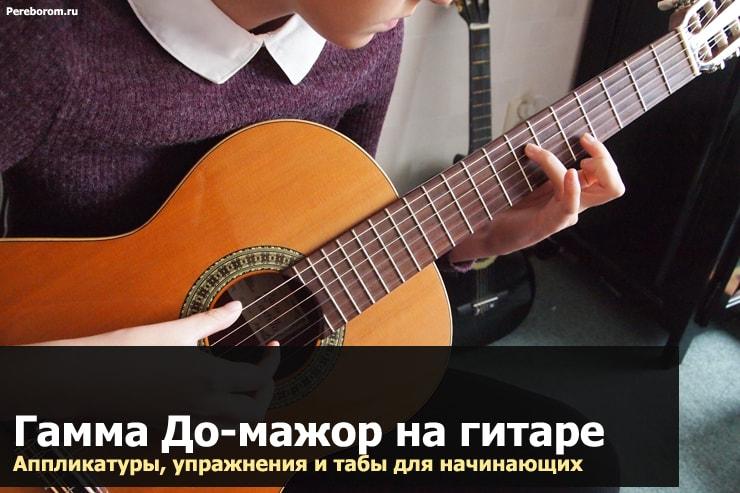гамма до мажор на гитаре