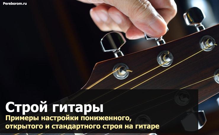 строй гитары