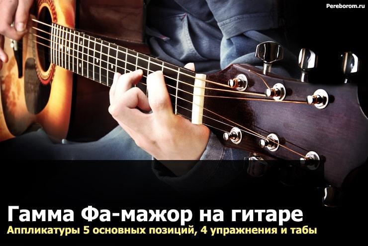 Гамма Фа-мажор на гитаре