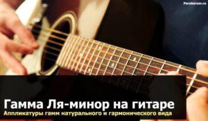 Гамма Ля минор на гитаре