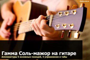 Гамма Соль-мажор на гитаре
