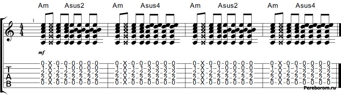 Последовательность Asus2