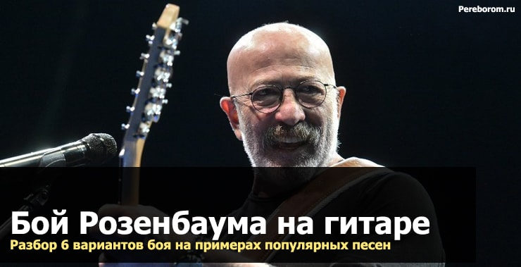 бой розенбаума на гитаре