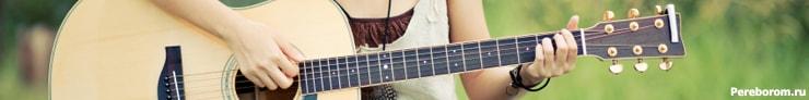 как играть крестный отец на гитаре
