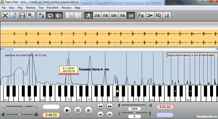 программа для подбора аккордов