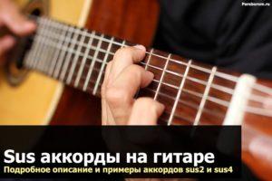 sus аккорды на гитаре