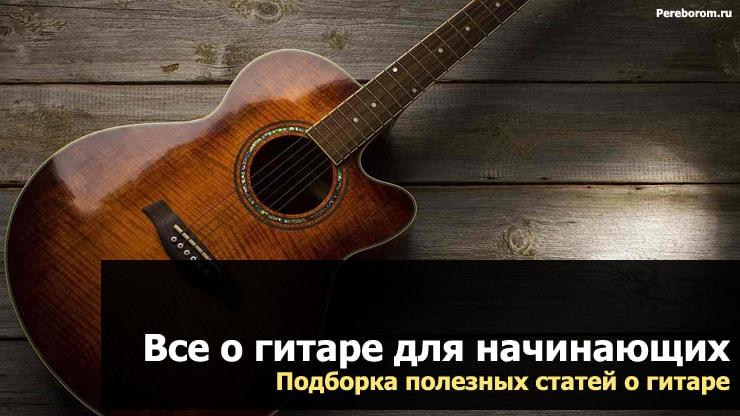 все о гитаре для начинающих