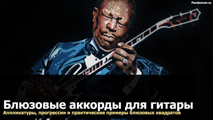 блюзовые аккорды для гитары