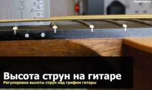 высота струн на гитаре