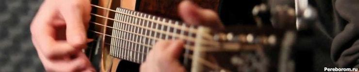 гитарный рифф
