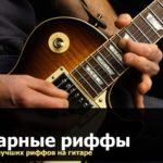 гитарные рифы
