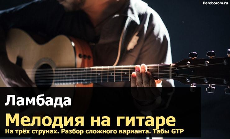 ламбада на гитаре