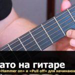 легато на гитаре