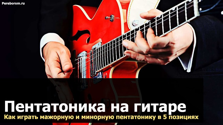 пентатоника на гитаре