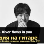 river flows in you на гитаре