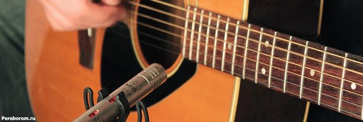 программа для настройки гитары микрофоном