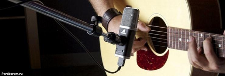 микрофон для настройки гитары
