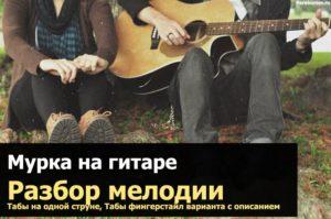 мурка на гитаре
