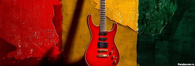 бой регги на гитаре