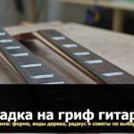 накладка на гриф гитары