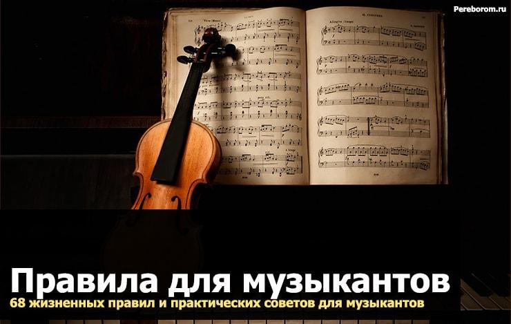 правила для музыкантов