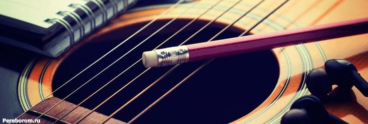 жизненные правила для музыкантов