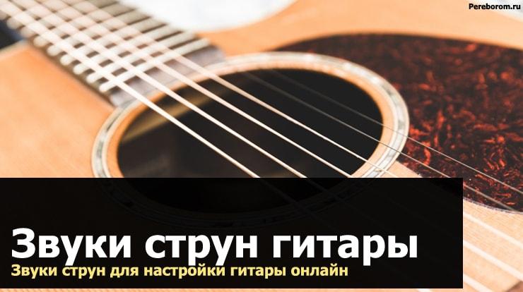 звуки струн гитары