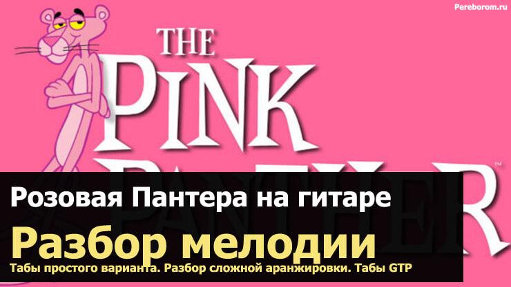 Розовая пантера на гитаре