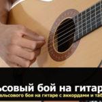 Вальсовый бой на гитаре