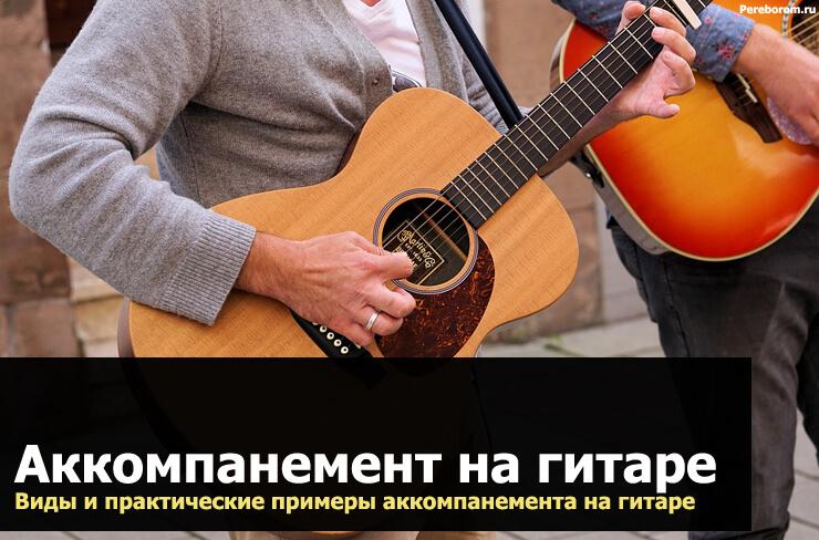 аккомпанемент на гитаре