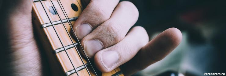 Мозоль на большом пальце от гитары