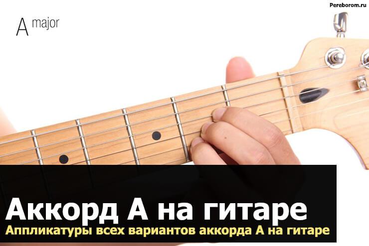 аккорд a на гитаре