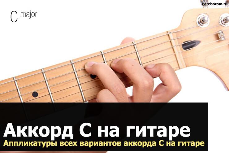 аккорд c на гитаре